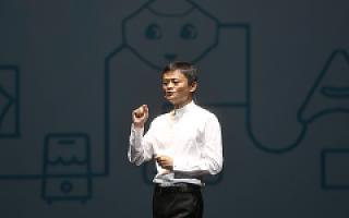 马云:云计算、大数据、人工智能,未来三十年会成基本公共服务