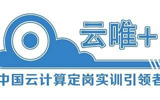 云唯+,内蒙古首个云计算大数据创客中心开园