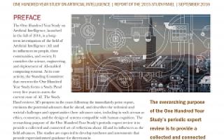 斯坦福:2030年的人工智能与人类生活(附下载)