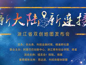 诚邀 | 浙江省双创地图发布会