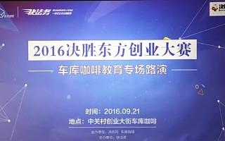 2016决胜东方创业大赛——车库咖啡教育专场路演圆满结束!