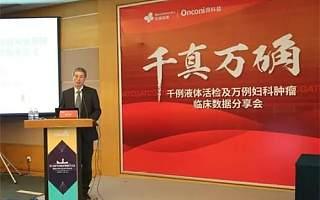 贝瑞和康公布中国人群基因组大数据体系