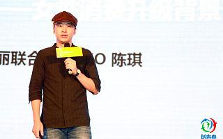 美丽联合 CEO 陈琪:都说我卖房创业,其实你们不知道我有两套房