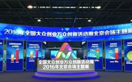 双创周|北京在全国双创方面的龙头老大地位是如何炼成的