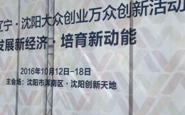 双创周·沈阳|2016辽宁·沈阳双创周活动启动