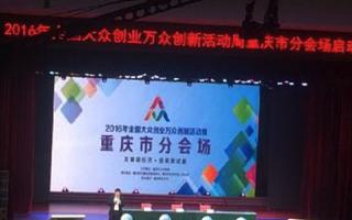 双创周·重庆 2016年全国双创活动周重庆市分会场启动 将开展活动40余项
