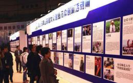 双创周·山东|2016山东双创周与全国同步启动 将展180项主题项目