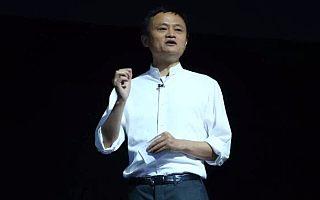 """云栖大会马云:明年阿里巴巴将不再提""""电子商务"""""""