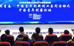 双创周|创青春·中国青年创新创业系列活动在深开启
