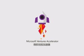 微软创投加速器