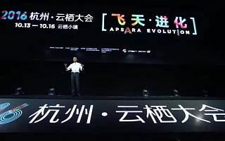 """马云:阿里不再提""""电子商务"""" """"五大新""""将改变世界"""