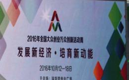 双创周|2016全国双创周暨中国双创联盟工作委员会成立