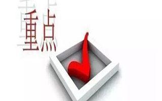 10月17日海南省工程项目推荐