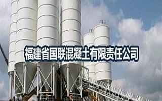 我的建筑|企业风采——福建省国联混凝土有限责任公司