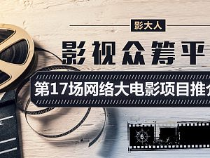第18场网络大电影项目推介会开始报名!