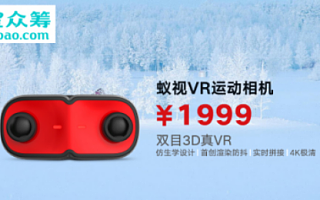 VR拍客利器来袭! 蚁视VR运动相机登陆淘宝众筹