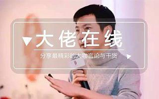 蔡文胜:想要投资成功,不要跟风明星投资人