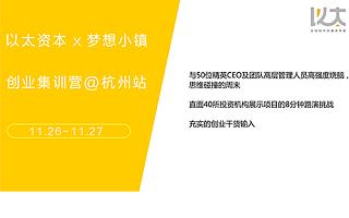 以太资本 x 梦想小镇 创业集训营@杭州站