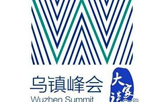 """""""乌镇时间"""":中国与世界互联网创新精神对话的节点"""
