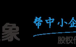 七年磨一剑,三只象助力传统企业互联网化转型升级