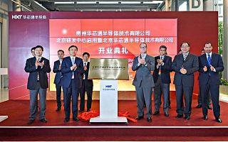贵州华芯通半导体驻北京研发中心开业