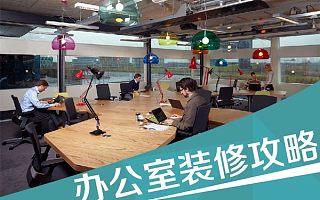 小企业该如何装修办公室?