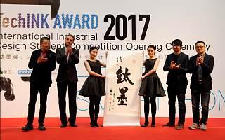 智能科技+工业创造 首届《钛墨奖》清华大学揭幕