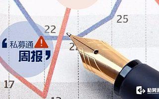 私募通数据周报:本周投资、上市和并购共83起交易事件,涉及总金额226.41亿元人民币