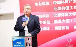 2016中国体育产业价值创新论坛成功举办