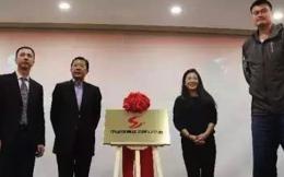 中国体育经济研究中心在京成立!