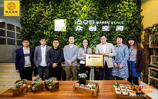 中国创业者中心天津分部成立