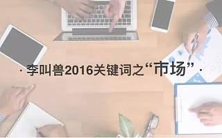 一篇文章,读完李叫兽方法2016