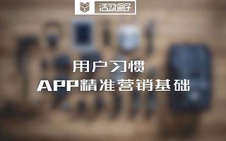 用户习惯为APP运营提供了强有力的精准营销基础