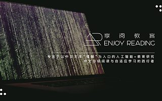 考拉阅读:以中文文本分级作为入口,希望成为教育领域的人工智能研究公司