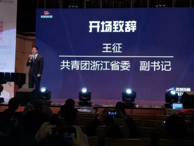 青创系成浙江创业大军第五系