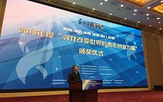 传承基业长青  中关村U30扶持青年创新创业