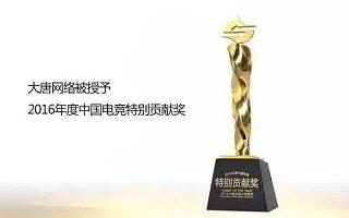 大唐网络荣获2016年度中国电竞特别贡献奖