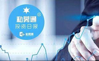 """私募通数据日报:租房分期平台""""会分期""""完成2.3亿元C轮融资"""