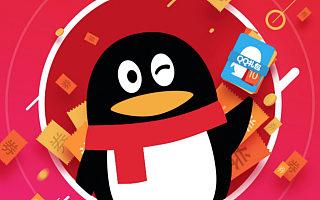 腾讯发布三种 QQ 红包玩法,AR+LBS 将成重点