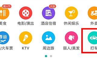 美团点评在南京试运行打车业务 正申请网约车牌照