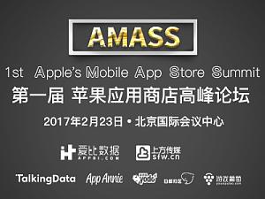 爱比数据:1stAMASS苹果应用商店高峰论坛未来已定,用数据佐证