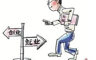《河北省就业创业补助资金管理实施办法》印发