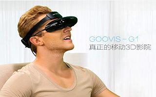 【独家】获千万级别Pre—A轮融资,GOOVIS智能眼镜从电影市场切入