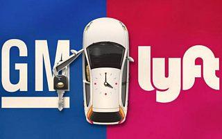 通用携手Lyft,计划2018年开始进行最大规模无人驾驶车队测试