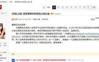 """开放审核资质给第三方机构,京东是不是在""""饮鸩止渴""""?"""