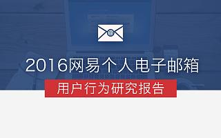 2016网易个人电子邮箱用户行为研究报告(附下载)