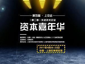 上交会CSITF | 第二季·先进技术企业资本嘉年华