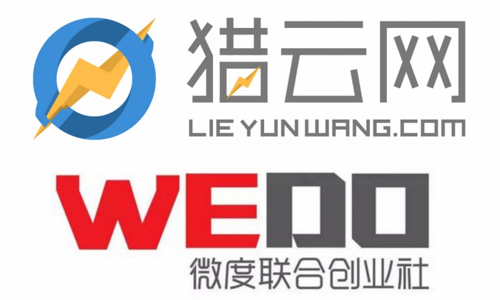 猎云网携手wedo联合创业社,共同助力创新创业发展图片