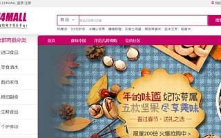 中国电信旗下114MALL电商平台遭遇0销量的尴尬,农村电商市场难突围