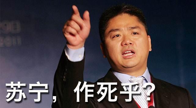 五年京东苏宁撕逼大战回顾 苏宁,作死乎?刘总,好好活着吧!